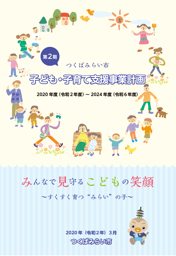 子ども・子育て支援事業計画パンフレットの表紙