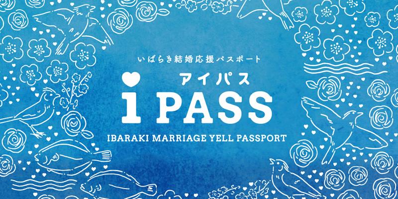 iPASS(いばらき結婚応援パスポート)