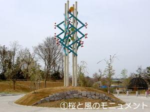 桜と風のモニュメントの写真
