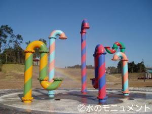 水のモニュメントの写真