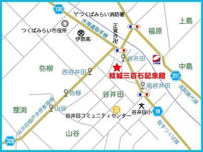 結城三百石記念館 地図