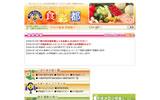 茨城をたべよう いばらき食と農のポータルサイト