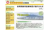 茨城県後期高齢者医療広域連合