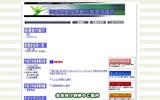 茨城県高度情報化推進協議会