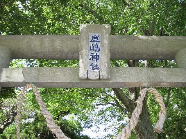 豊体鹿嶋神社05