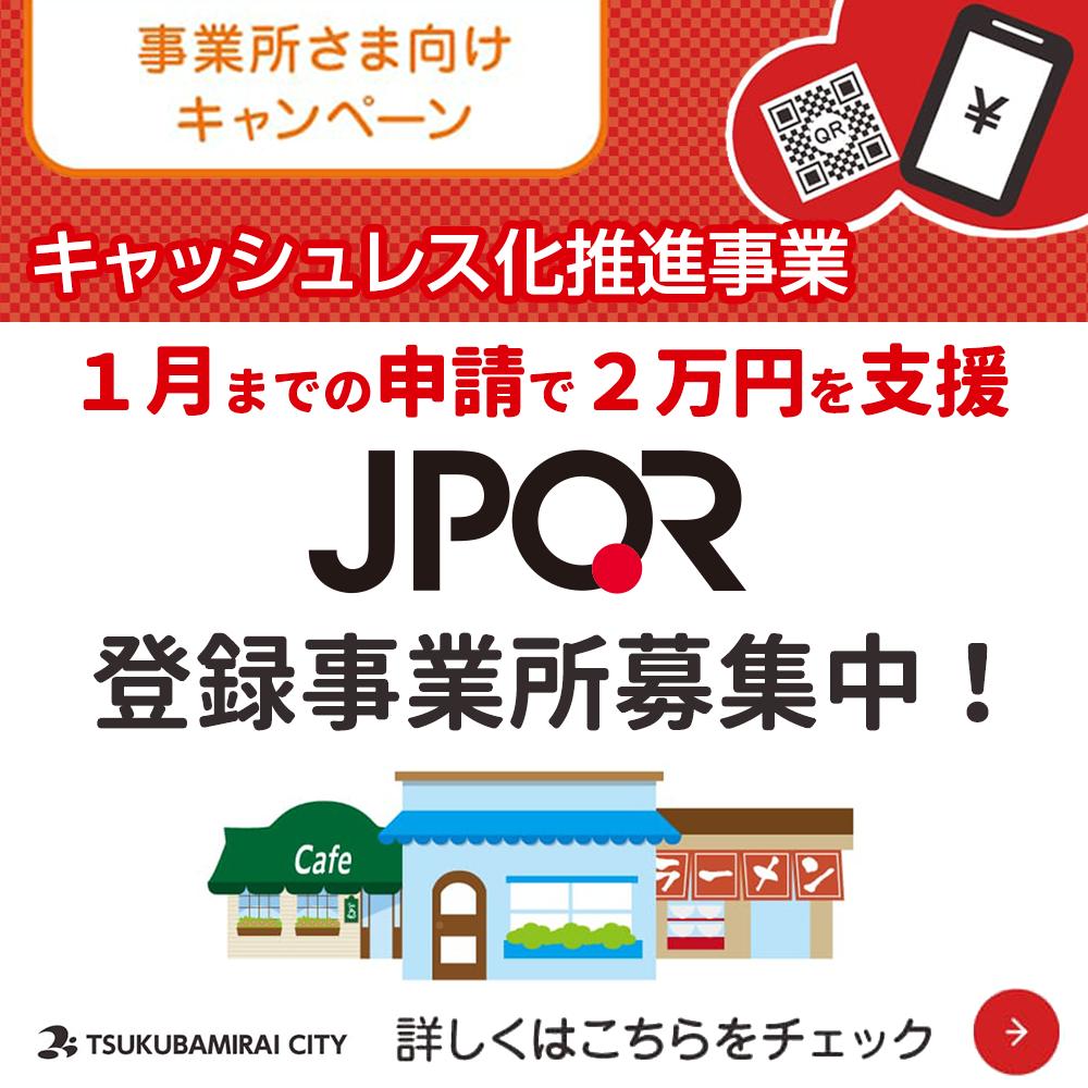 事業者向けJPQRバナー